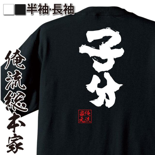 魂心Tシャツ【子分】|オレ流文字