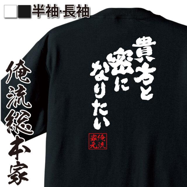 魂心Tシャツ【貴方と密になりたい】|オレ流文字