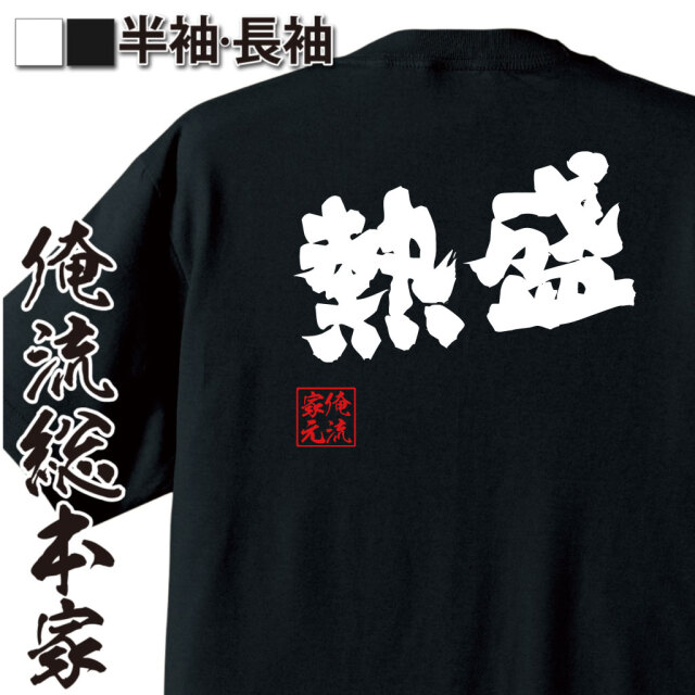 魂心Tシャツ【熱盛】 オレ流文字