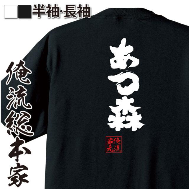 魂心Tシャツ【あつ森】 オレ流文字