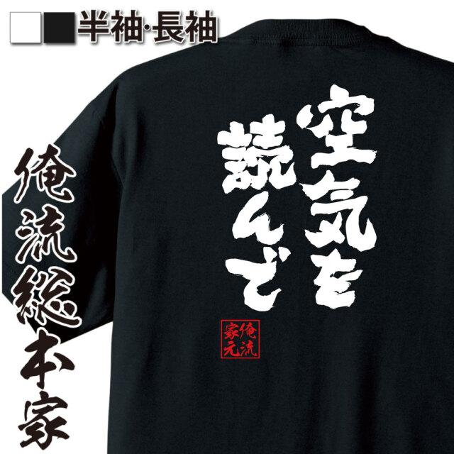 魂心Tシャツ【空気を読んで】 オレ流文字