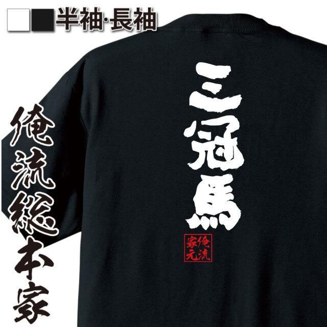 魂心Tシャツ【三冠馬】 オレ流文字