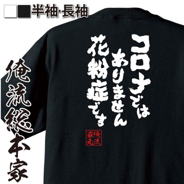 魂心Tシャツ【コロナではありません 花粉症です】|オレ流文字