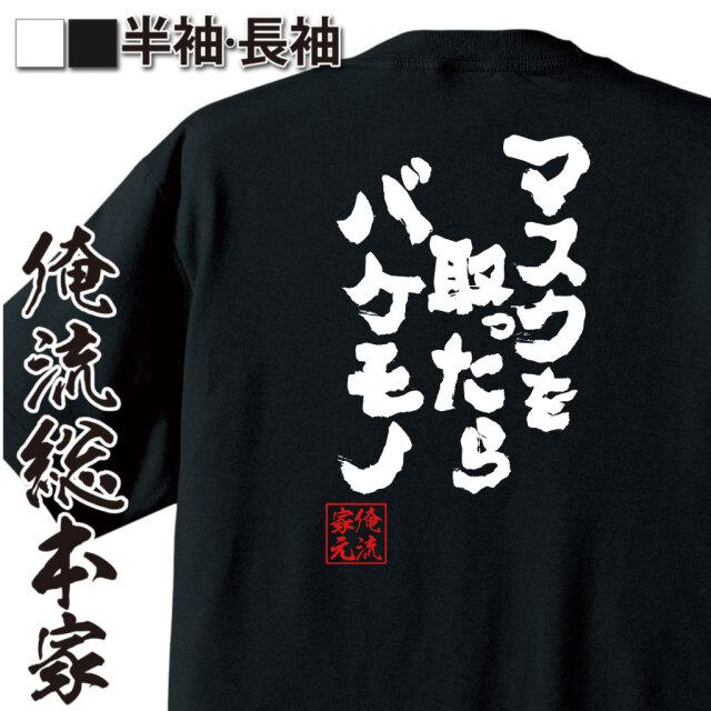魂心Tシャツ【マスクを取ったらバケモノ】|オレ流文字
