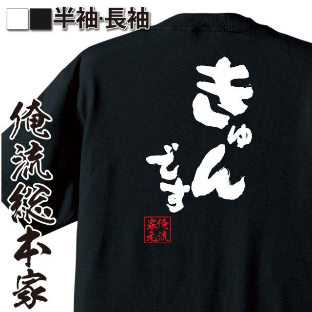魂心Tシャツ【きゅんです】|オレ流文字