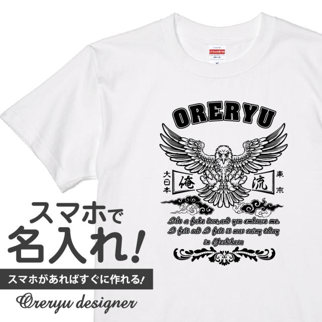 俺流デザイナー_イーグル【オリジナル俺流デザイナーTシャツ】