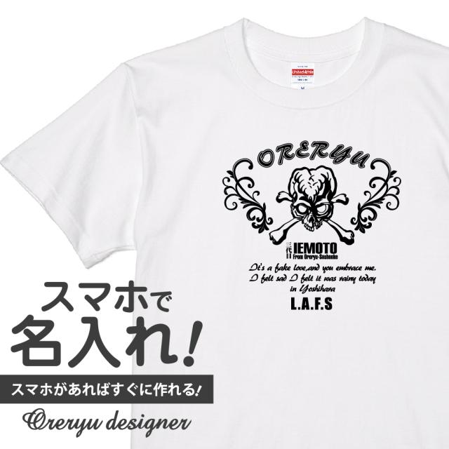俺流デザイナー_スカルリーゼント【オリジナル俺流デザイナーTシャツ】