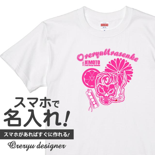 俺流デザイナー_スモーキー【オリジナル俺流デザイナーTシャツ】