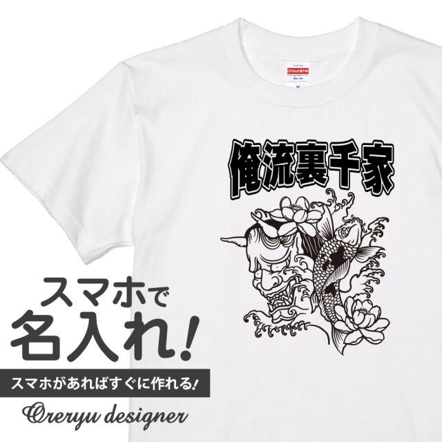 俺流デザイナー般若【オリジナル俺流デザイナーTシャツ】