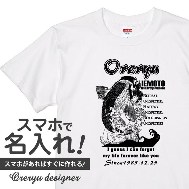 俺流デザイナー鯉【オリジナル俺流デザイナーTシャツ】