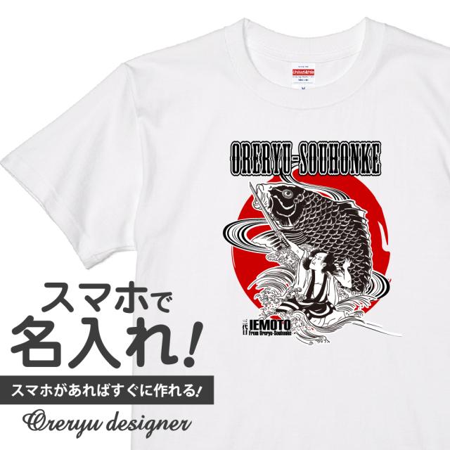 俺流デザイナー鯉と日の丸【オリジナル俺流デザイナーTシャツ】