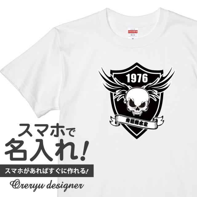 俺流デザイナードクロと羽【オリジナル俺流デザイナーTシャツ】