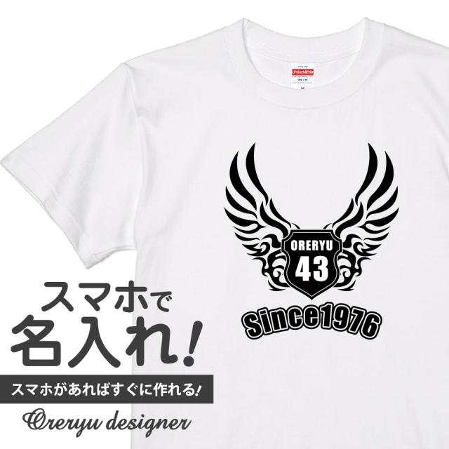 俺流デザイナーフライングエンブレム【オリジナル俺流デザイナーTシャツ】