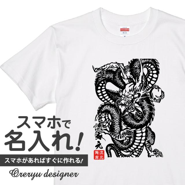 俺流デザイナー龍と印鑑【オリジナル俺流デザイナーTシャツ】