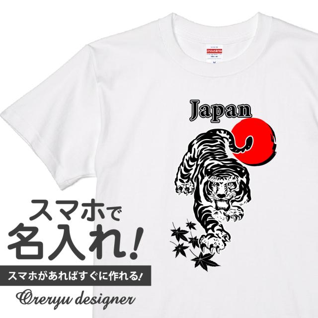 俺流デザイナー虎と赤い月【オリジナル俺流デザイナーTシャツ】