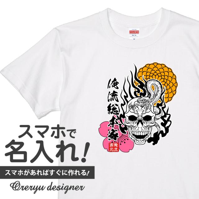 俺流デザイナー髑髏と蛇【オリジナル俺流デザイナーTシャツ】
