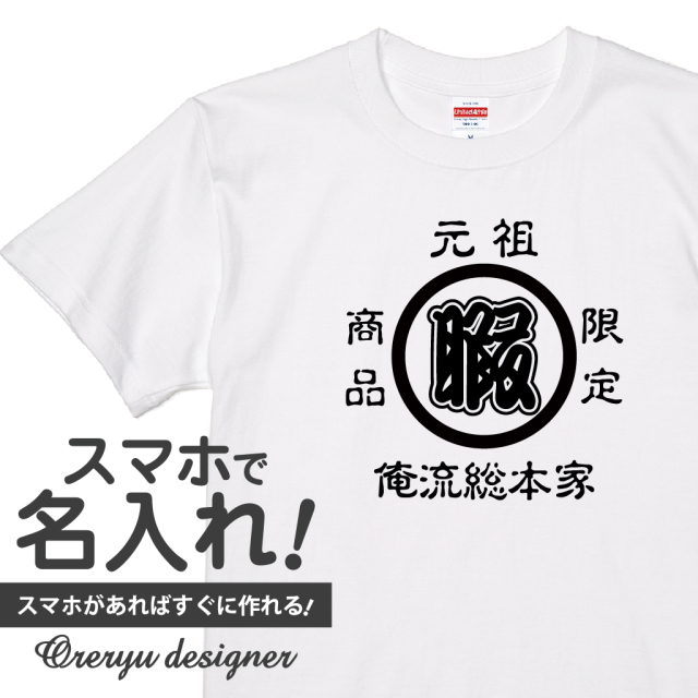 俺流デザイナー限定商品【オリジナル俺流デザイナーTシャツ】