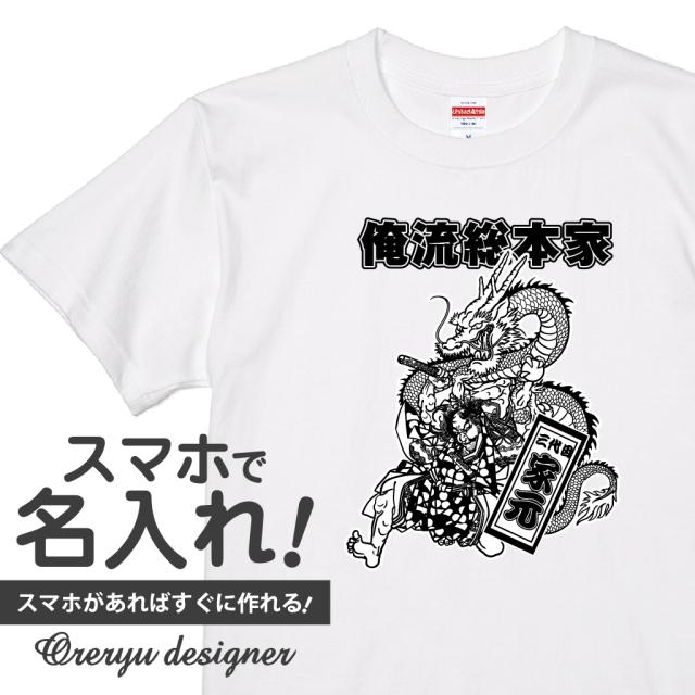 俺流デザイナー武将と龍【オリジナル俺流デザイナーTシャツ】