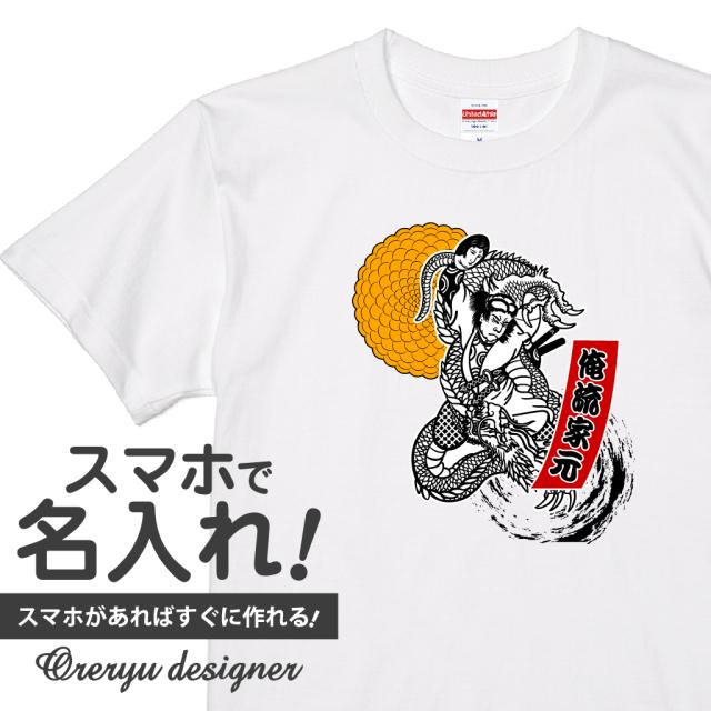 俺流デザイナー蛇王太郎【オリジナル俺流デザイナーTシャツ】