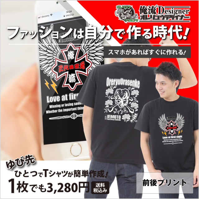 Tシャツ-両面プリントー