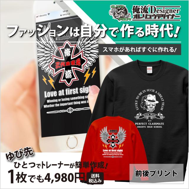 俺流デザイナー【オリジナル俺流デザイナーパーカー(トレーナー)】