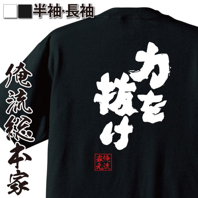 魂心Tシャツ【力を抜け】|オレ流文字