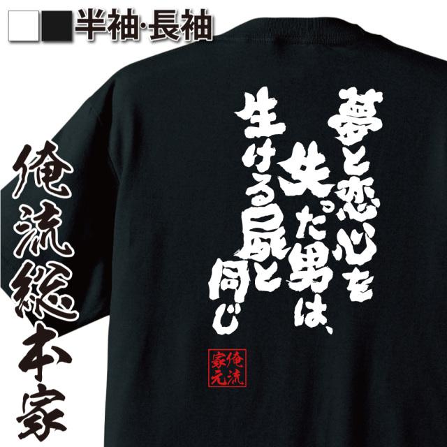 魂心Tシャツ【夢と恋心を失った男は、生ける屍と同じ】|オレ流文字