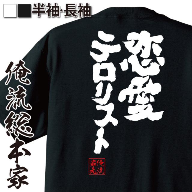 魂心Tシャツ【恋愛テロリスト】|オレ流文字