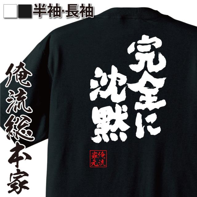 魂心Tシャツ【完全に沈黙】|オレ流文字