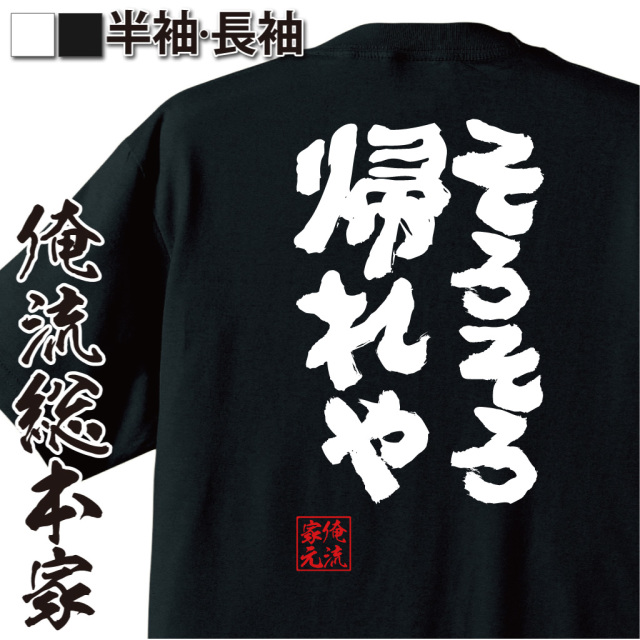 魂心Tシャツ【そろそろ帰れや】|オレ流文字