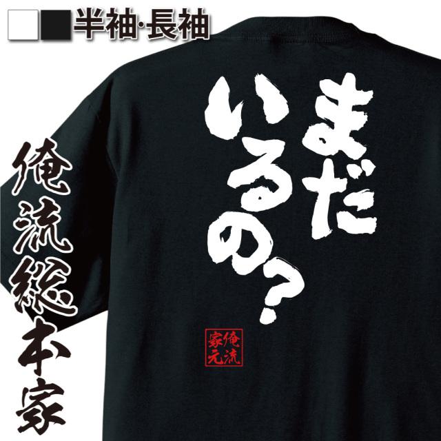 魂心Tシャツ【まだいるの?】|オレ流文字