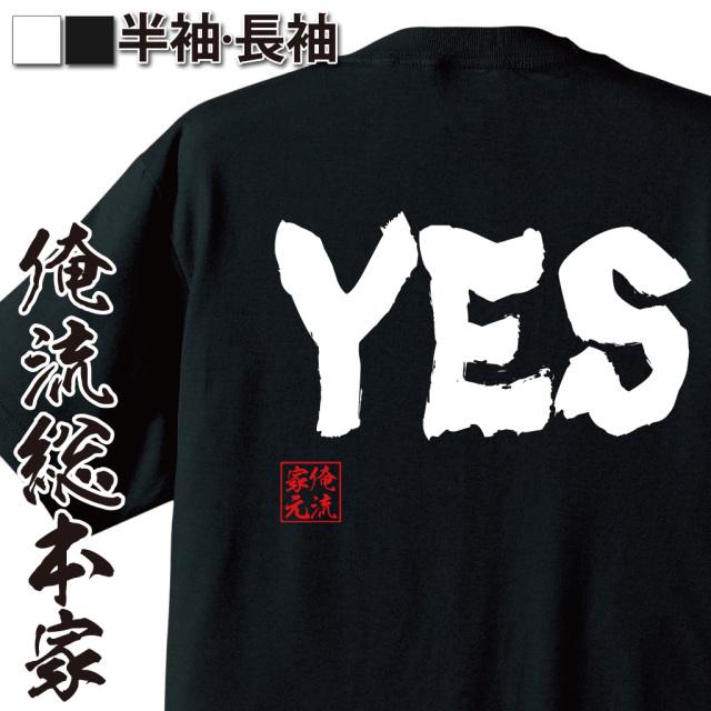 魂心Tシャツ【YES】|オレ流文字