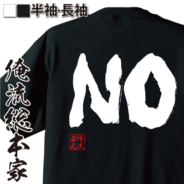 魂心Tシャツ【NO】|オレ流文字