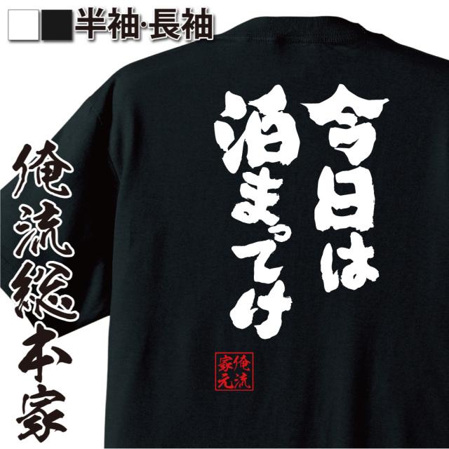 魂心Tシャツ【今日は泊まってけ】|オレ流文字
