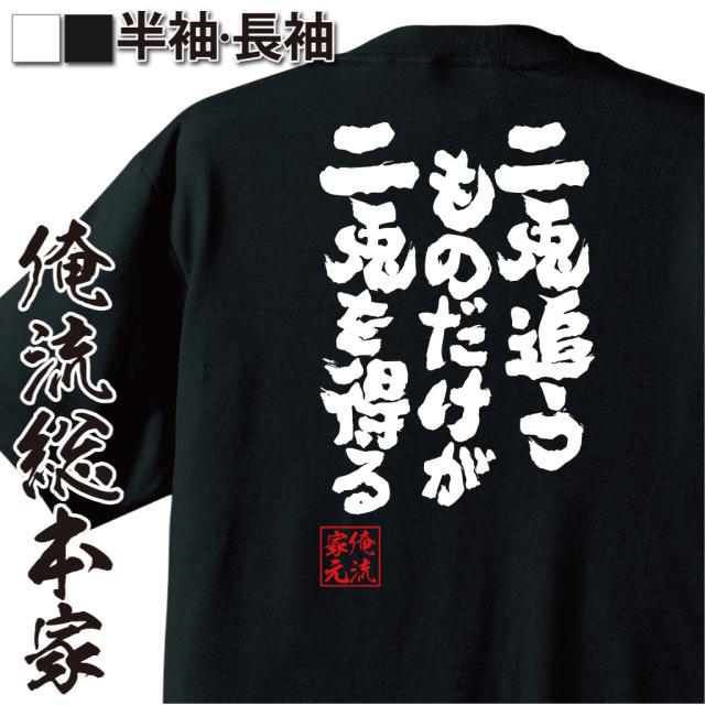 魂心Tシャツ【二兎追うものだけが二兎を得る】|オレ流文字