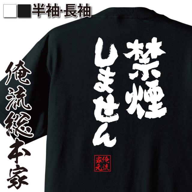 魂心Tシャツ【禁煙しません】 オレ流文字