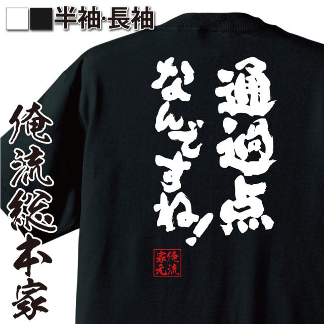 魂心Tシャツ【通過点なんですね!】|オレ流文字