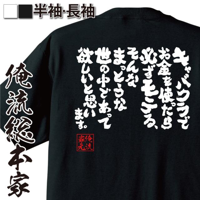 魂心Tシャツ【キャバクラでお金を使ったら必ずモテる、そんなまっとうな世の中であって欲しいと思います。】|オレ流文字