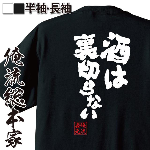 魂心Tシャツ【酒は裏切らない】|オレ流文字