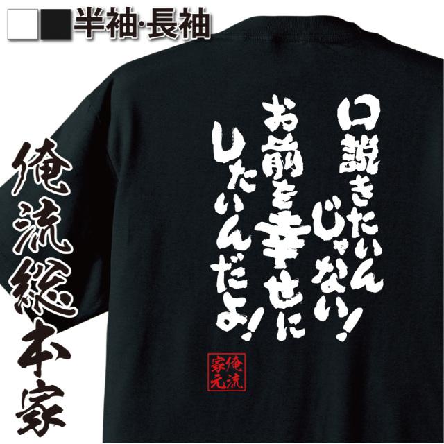 魂心Tシャツ【口説きたいんじゃない!お前を幸せにしたいんだよ!】|オレ流文字