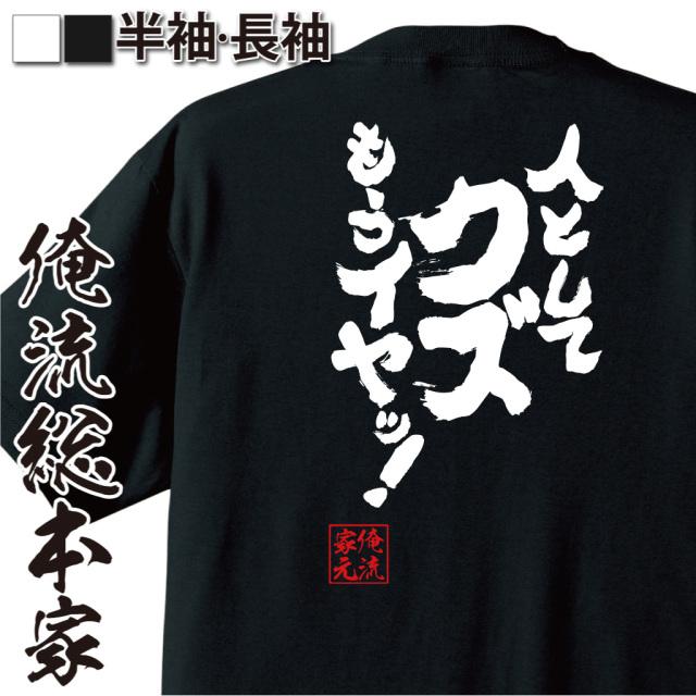 魂心Tシャツ【人としてクズもうイヤッ!】 オレ流文字