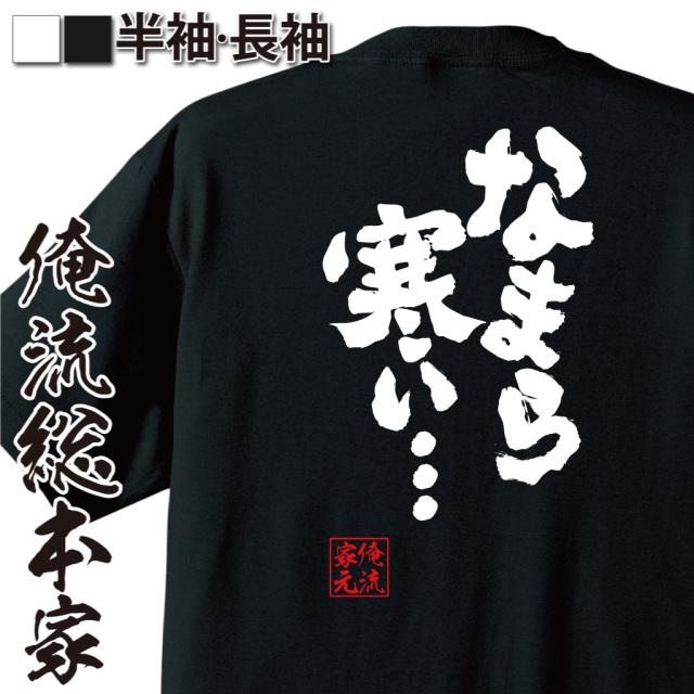 魂心Tシャツ【なまら寒い・・・】|オレ流文字