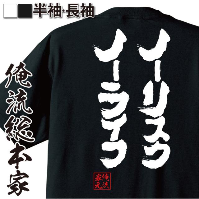魂心Tシャツ【ノーリスクノーライフ】 オレ流文字