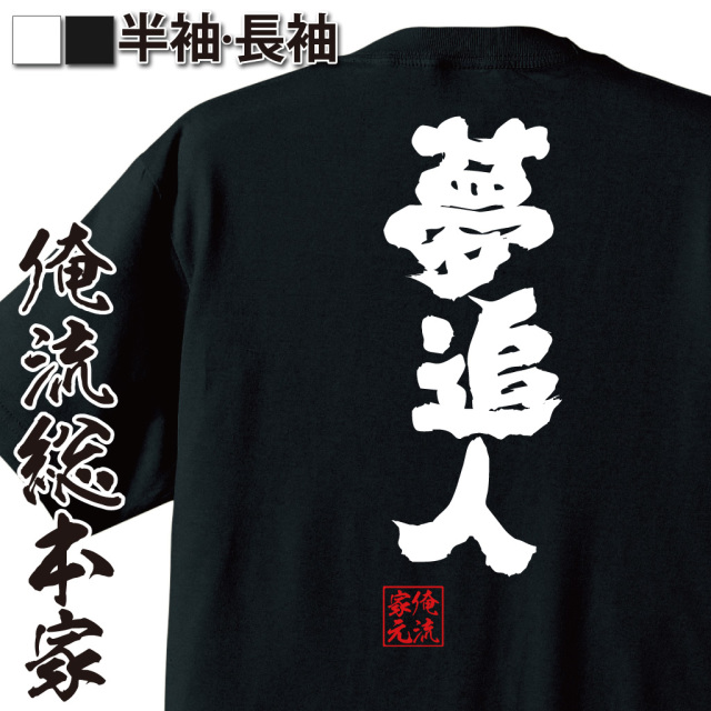 魂心Tシャツ【夢追人】|オレ流文字