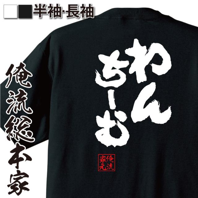 魂心Tシャツ【わんちーむ】|オレ流文字