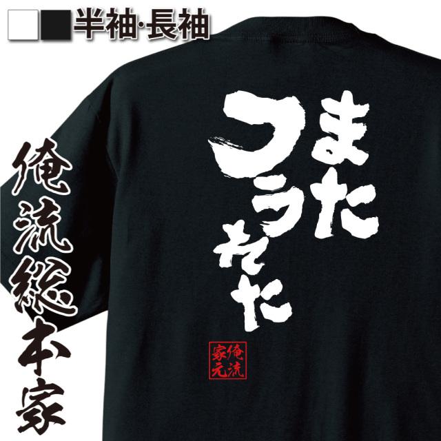 魂心Tシャツ【またフラれた】|オレ流文字