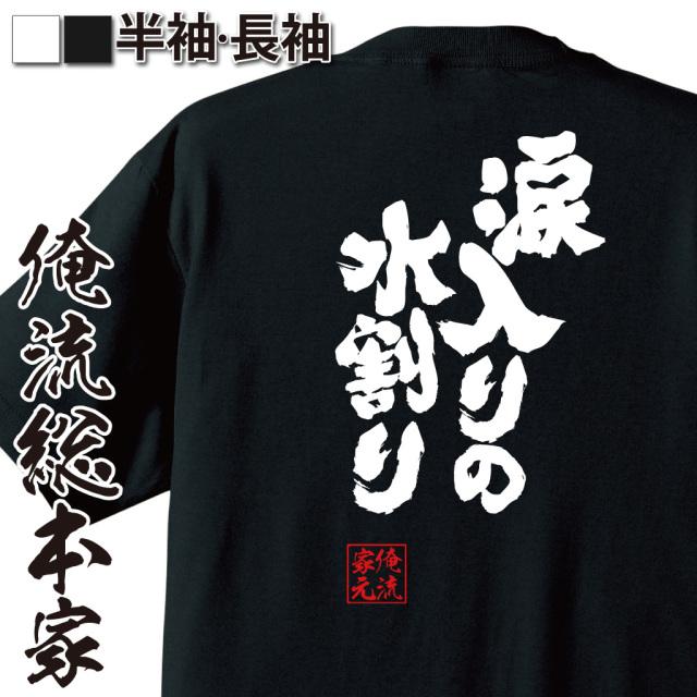 魂心Tシャツ【涙入りの水割り】|オレ流文字