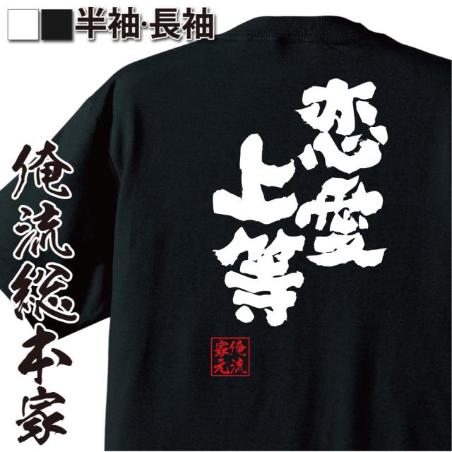 魂心Tシャツ【恋愛上等】|オレ流文字