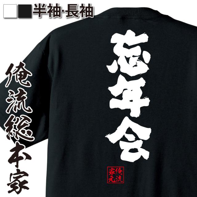 魂心Tシャツ【忘年会】