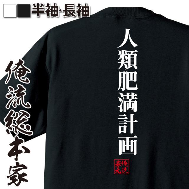 魂心Tシャツ【人類肥満計画】